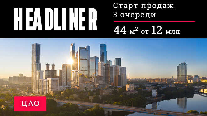 ЖК Headliner. Старт продаж 3 очереди Квартиры 44 м² от 12 млн рублей